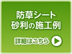 防草シート・砂利の施工例
