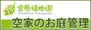 宮原福樹園空家のお庭管理サイトバナー